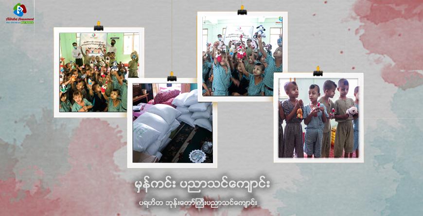 မှန်ကင်း ပညာသင်ကျောင်း  (CSR Activities)