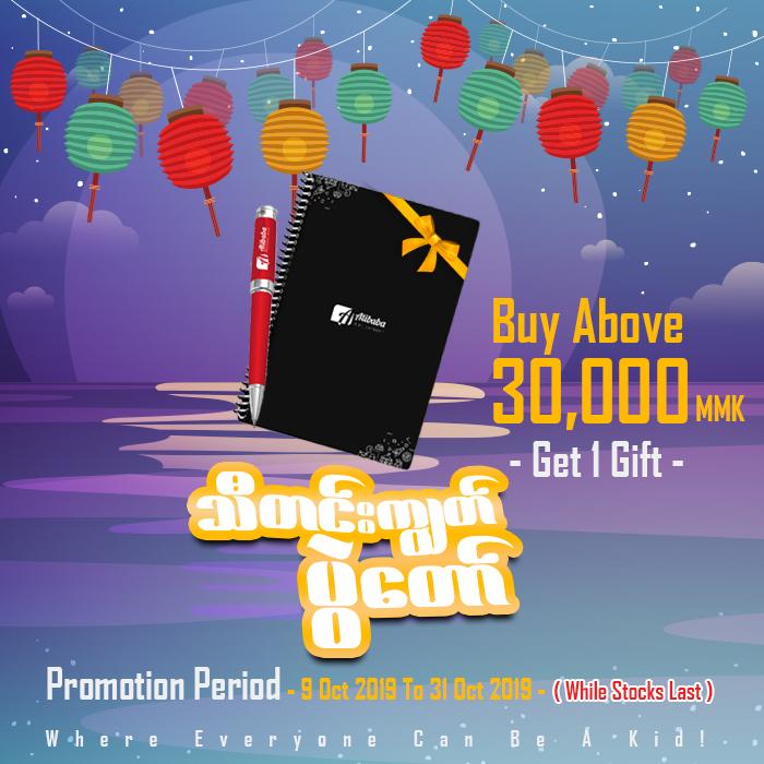 သီတင်းကျွတ် Promotion 2019